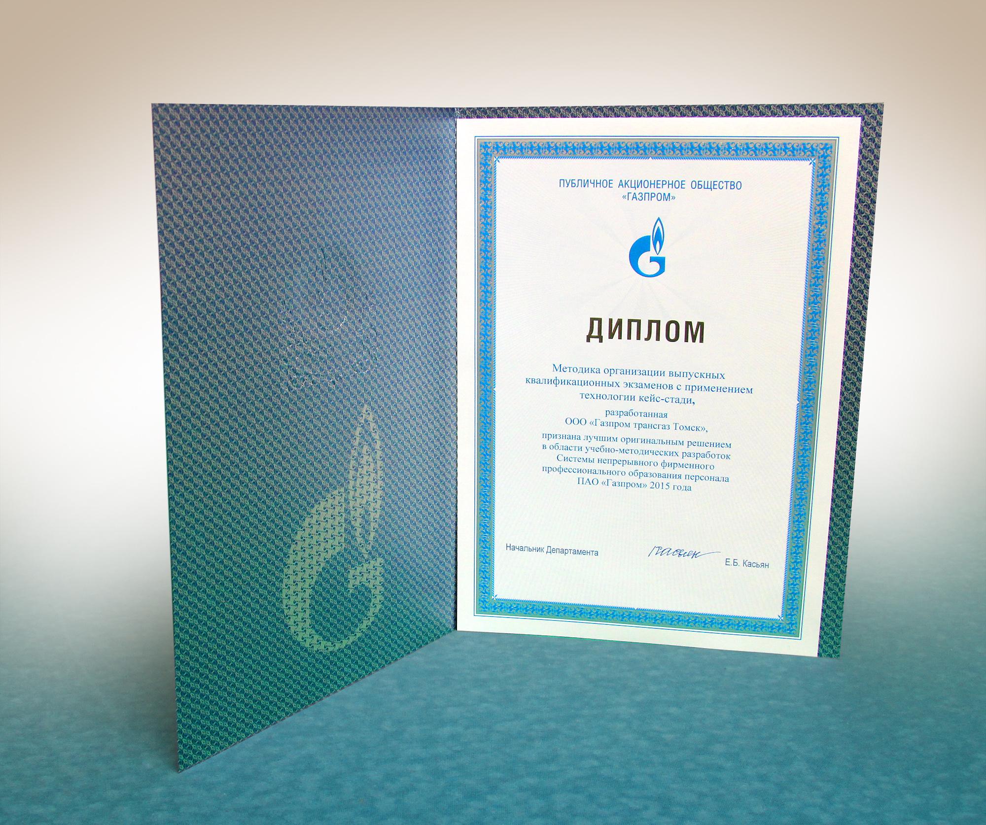всего пространство сертификат газпром картинки сегодня